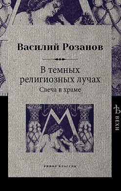 Василий Розанов - В темных религиозных лучах. Свеча в храме