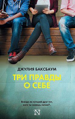 Джулия Баксбаум - Три правды о себе