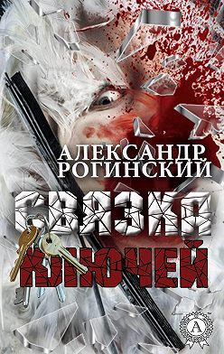 Александр Рогинский - Связка ключей