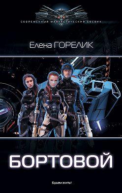 Елена Горелик - Бортовой