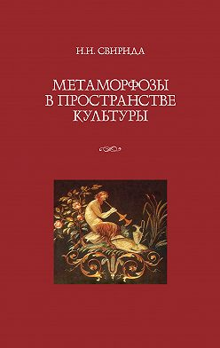 Инесса Свирида - Метаморфозы в пространстве культуры