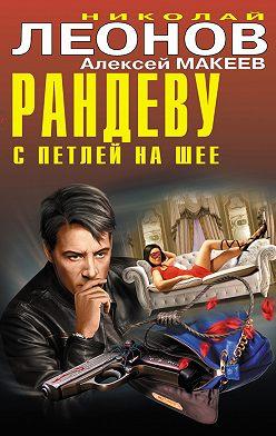 Николай Леонов - Рандеву с петлей на шее (сборник)