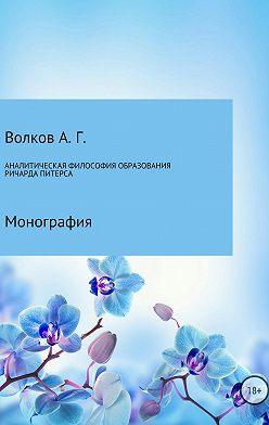 Олег Пешев - Аналитическая философия образования Ричарда Питерса