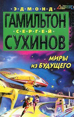 Сергей Сухинов - Миры из будущего