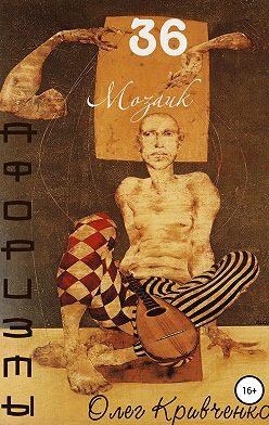 Олег Кривченко - 36 мозаик