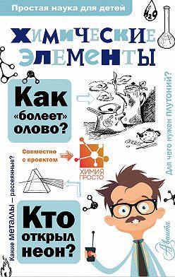 Александр Иванов - Химические элементы