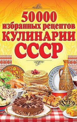 Неустановленный автор - 50 000 избранных рецептов кулинарии СССР