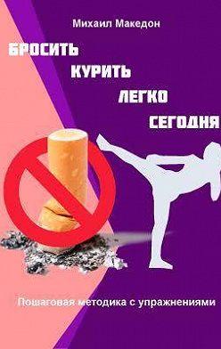 Михаил Македон - Бросить курить легко сегодня