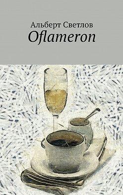 Альберт Светлов - Oflameron