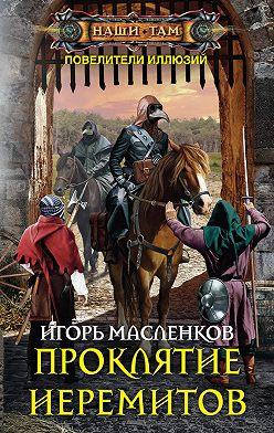 Игорь Масленков - Проклятие иеремитов