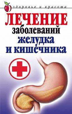 Елена Романова - Лечение заболеваний желудка и кишечника