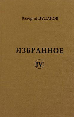 Валерий Дудаков - Избранное IV