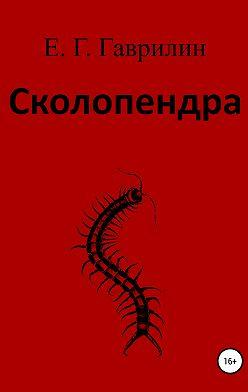 Евгений Гаврилин - Сколопендра