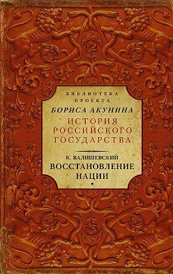 Казимир Валишевский - Восстановление нации
