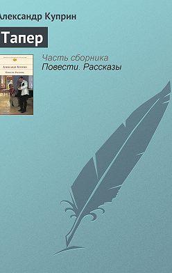Александр Куприн - Тапер