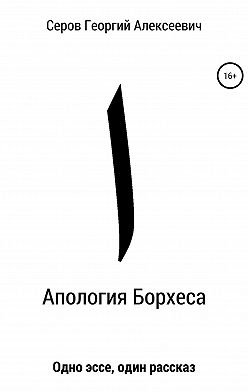 Георгий Серов - Апология Борхеса