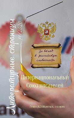 Валентина Спирина - Литературные страницы 11/2020. Группа ИСП ВКонтакте. 1—15 июня