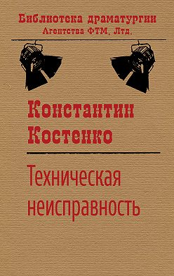 Константин Костенко - Техническая неисправность