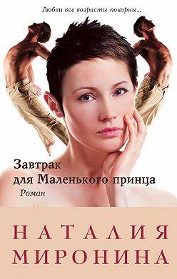 Наталия Миронина - Завтрак для Маленького принца