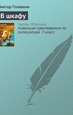 Виктор Голявкин - В шкафу