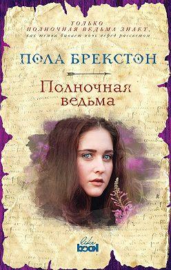 Пола Брекстон - Полночная ведьма