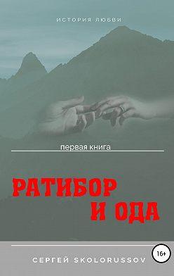 Сергей Skolorussov - Ратибор и Ода. Первая книга