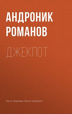 Андроник Романов - Джекпот