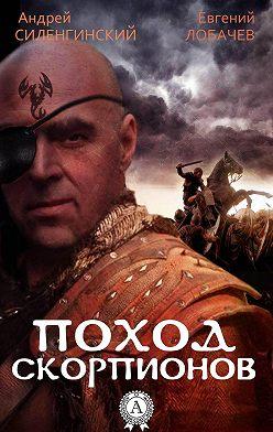 Андрей Силенгинский - Поход скорпионов