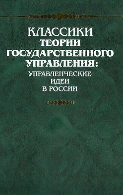Борис Чичерин - Вопросы политики (извлечения)