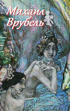 В. Жиглов - Михаил Врубель