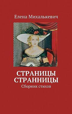 Елена Михалькевич - Страницы странницы. Сборник стихов