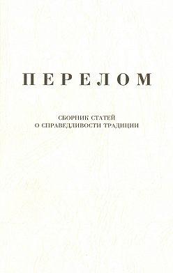 Александр Щипков - Перелом. Сборник статей о справедливости традиции