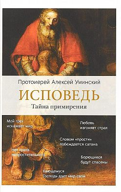 протоиерей Алексей Уминский - Исповедь. Тайна примирения