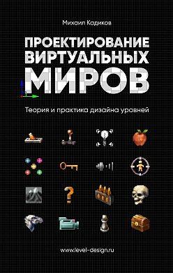 Михаил Кадиков - Проектирование виртуальных миров. Теория ипрактика дизайна уровней