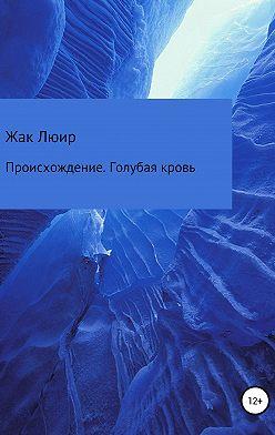 Жак Люир - Происхождение. Голубая кровь