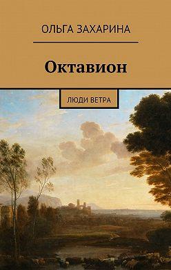Ольга Захарина - Октавион. Люди ветра