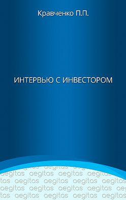 Павел Кравченко - Интервью с инвестором