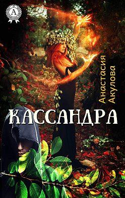 Анастасия Акулова - Кассандра