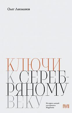 Олег Лекманов - Ключи к «Серебряному веку»