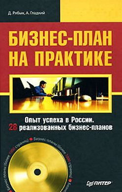 Алексей Гладкий - Бизнес-план на практике