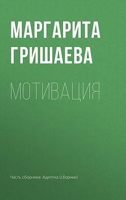 Маргарита Гришаева - Мотивация