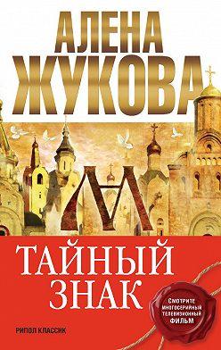 Алёна Жукова - Тайный знак