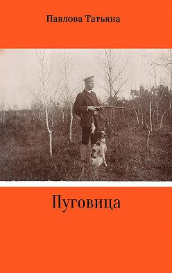 Татьяна Павлова - Пуговица