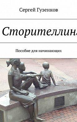Сергей Гузенков - Сторителлинг. Пособие для начинающих