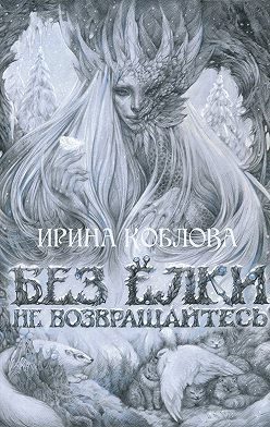 Ирина Коблова - Без ёлки не возвращайтесь