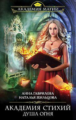 Наталья Жильцова - Академия Стихий. Душа Огня