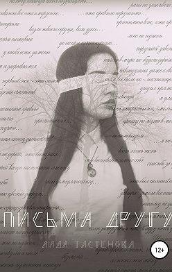 Аида Тастенова - Письма другу