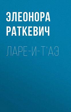 Элеонора Раткевич - Ларе-и-т'аэ