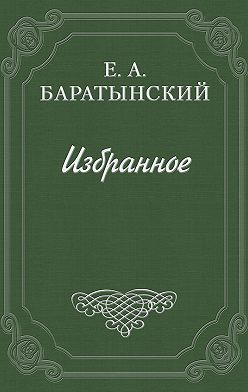 Евгений Баратынский - Бал