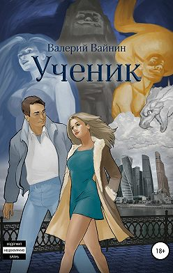 Валерий Вайнин - Ученик